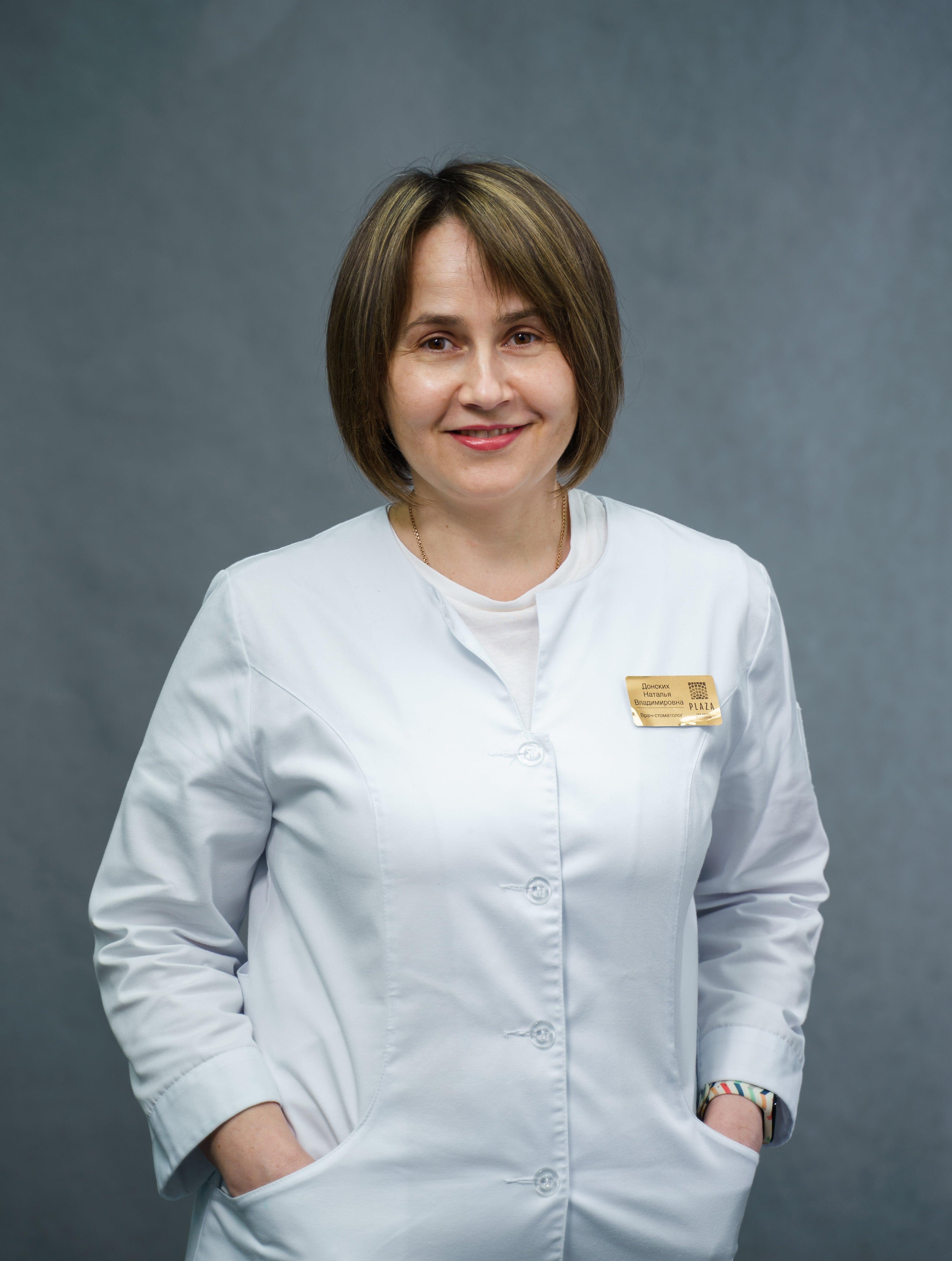 Донских Наталья Владимировна