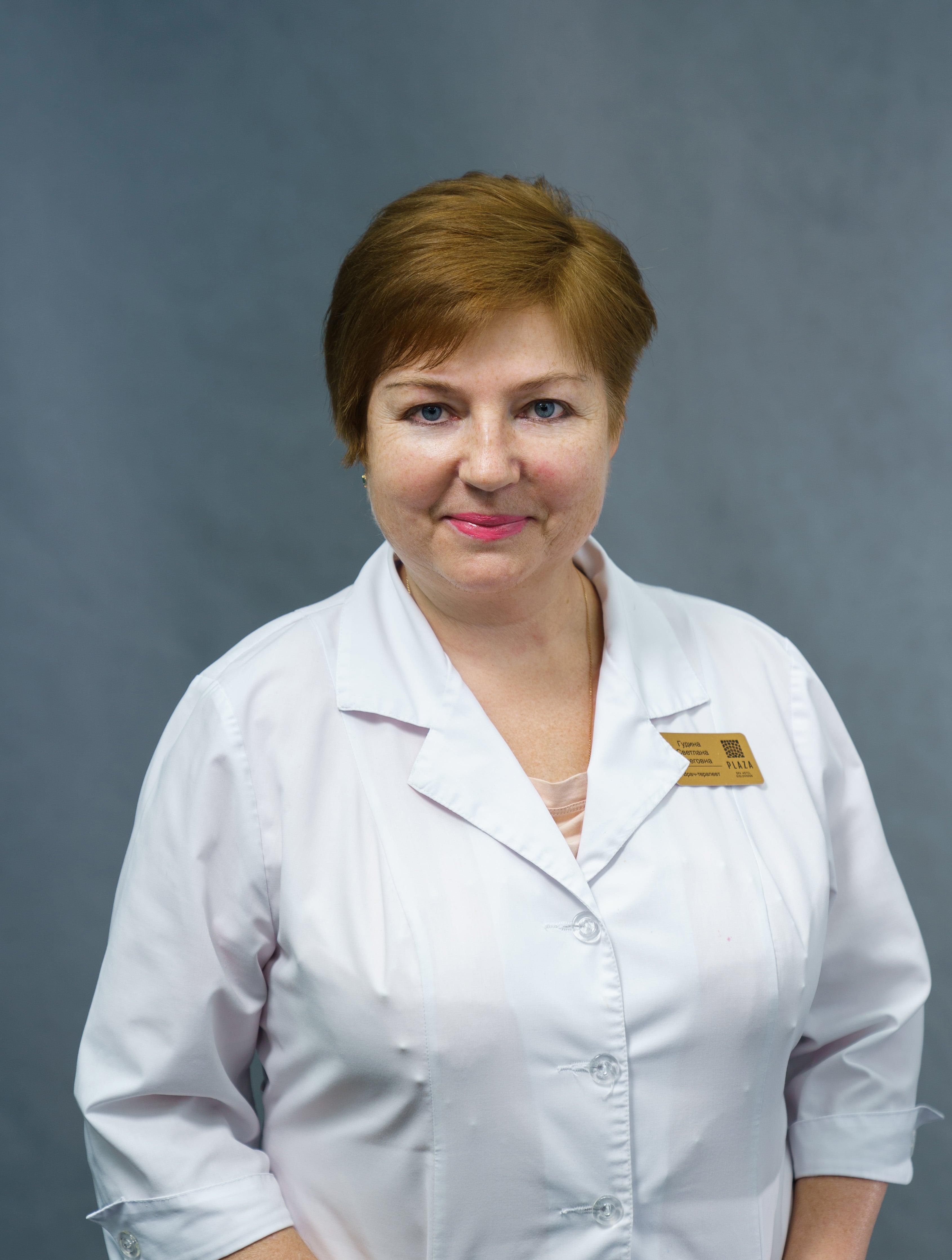 Гудина Светлана Олеговна
