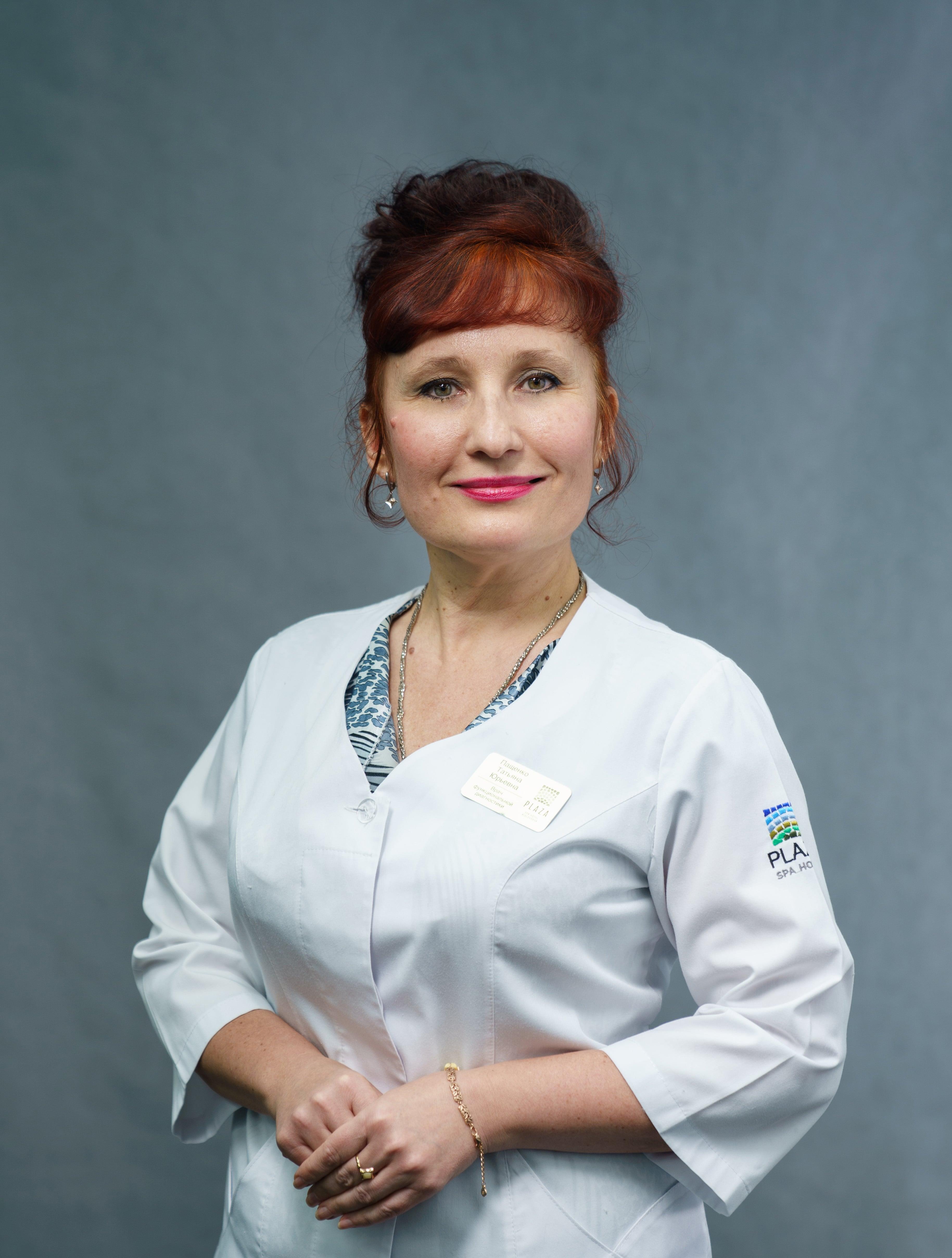 Пащенко Татьяна Юрьевна