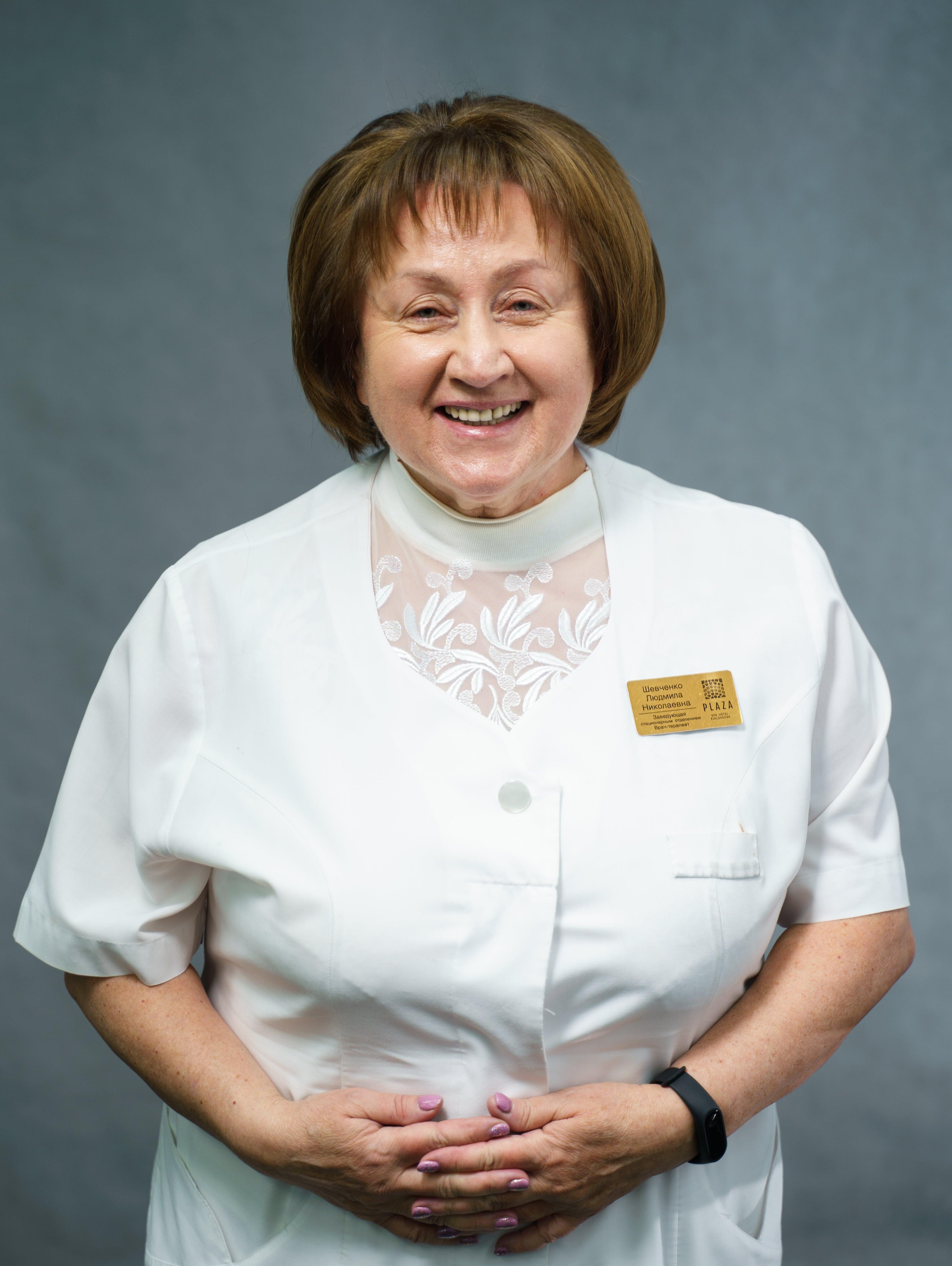 Шевченко Людмила Николаевна