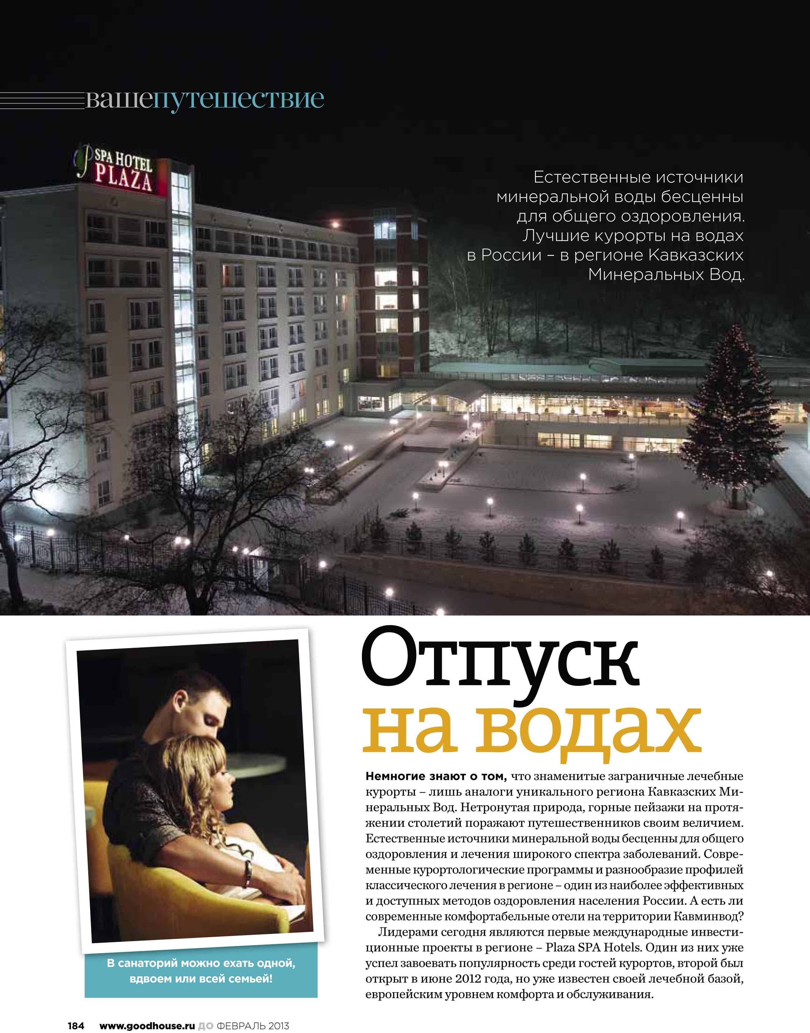 Домашний очаг февраль 2013-1