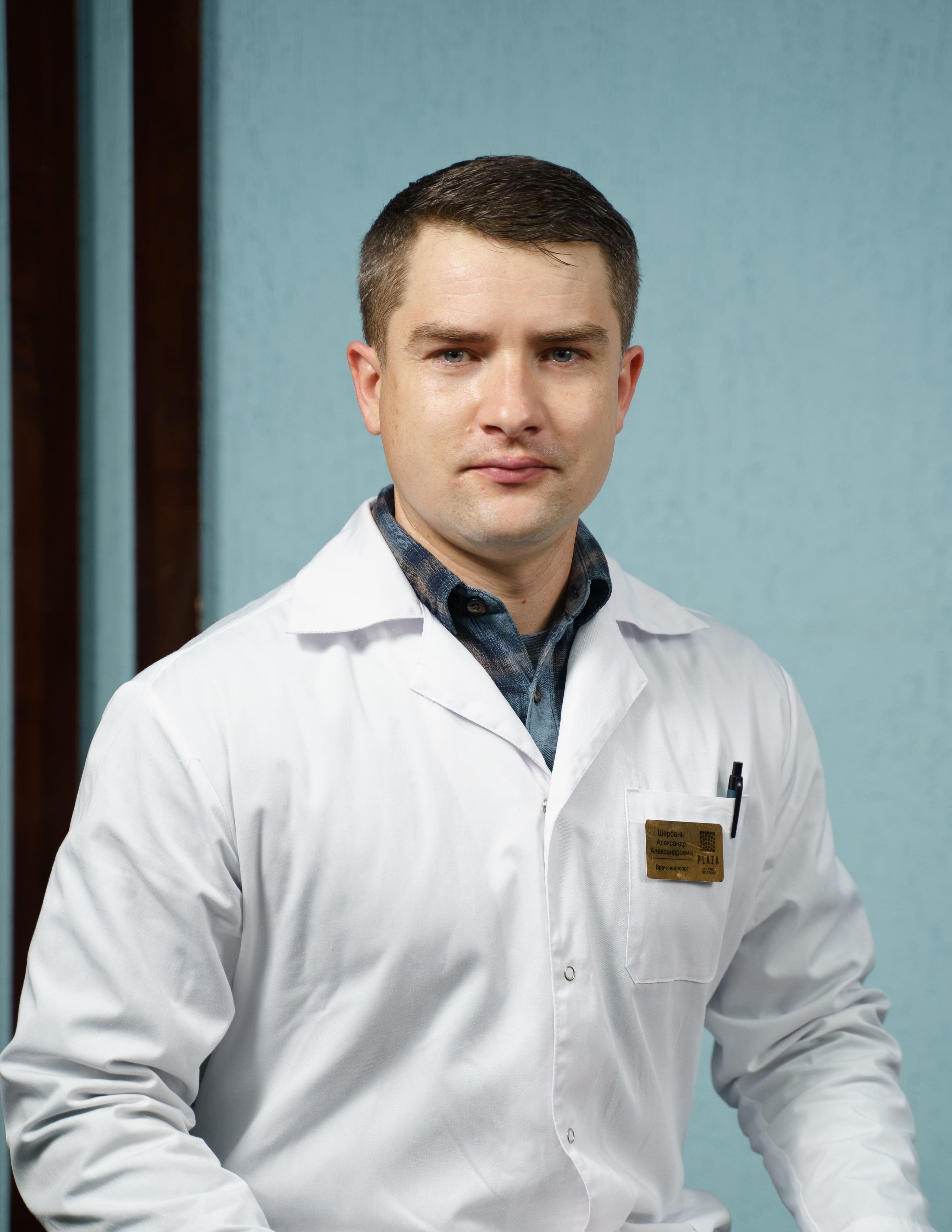 Щербань Александр Александрович
